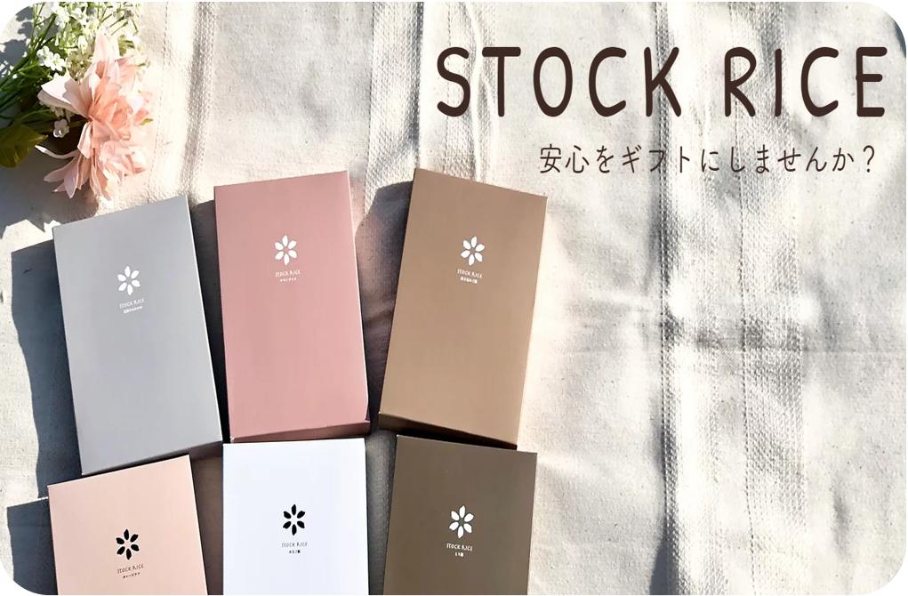 STOCK RICEバナー画像4
