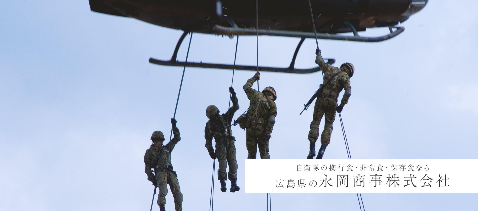 自衛隊の携行食・非常食・保存食なら 広島県の永岡商事株式会社