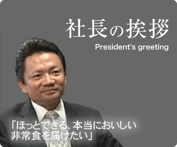 社長の挨拶